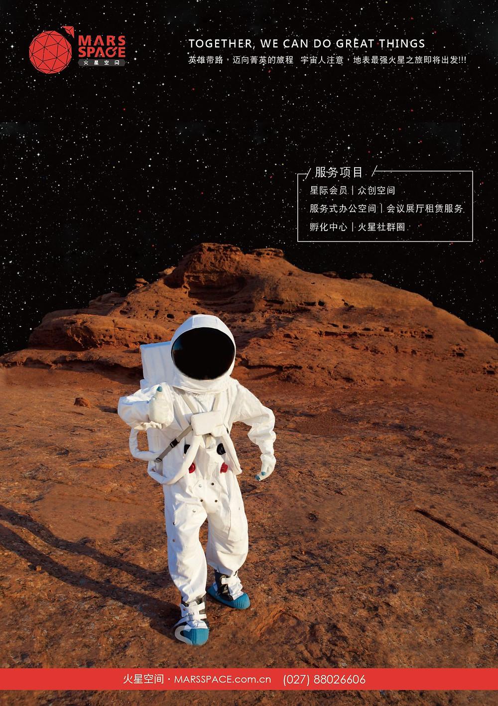 火星空間 雜誌稿設計