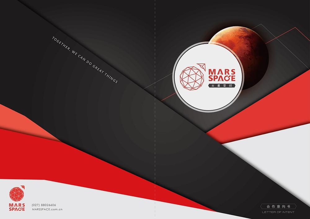 火星空間 合作意向書設計