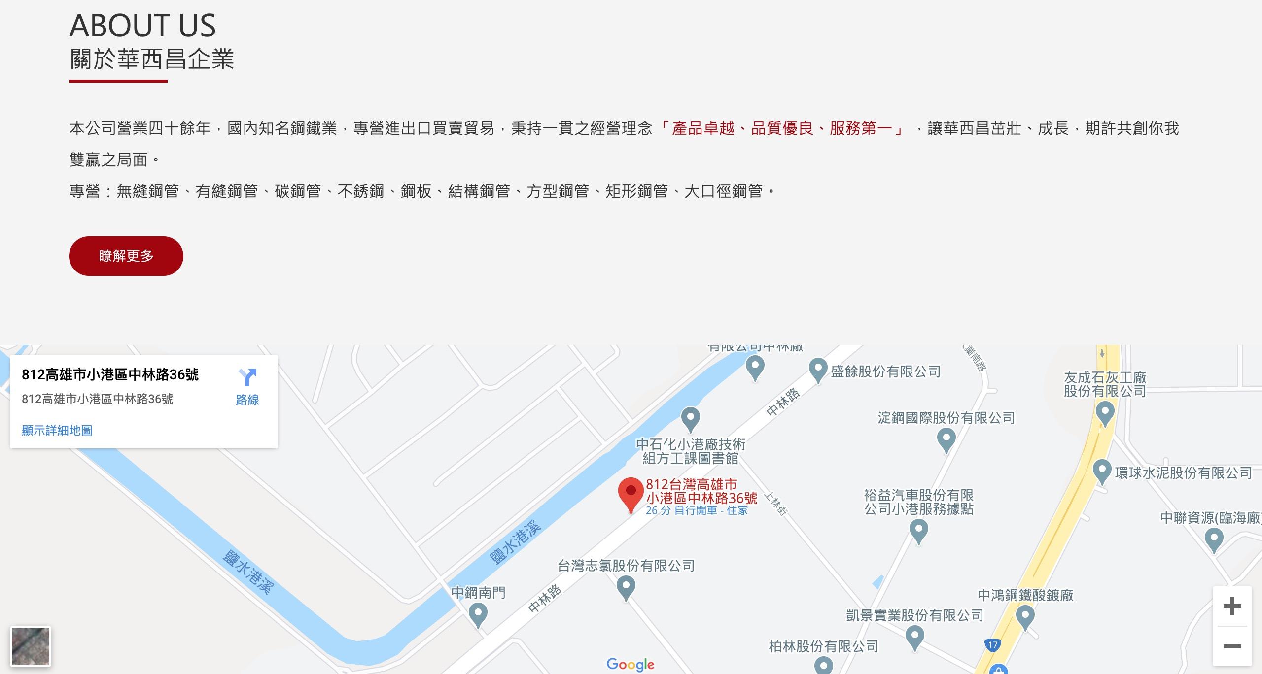 華西昌企業股份有限公司 形象網站 RWD響應式網站