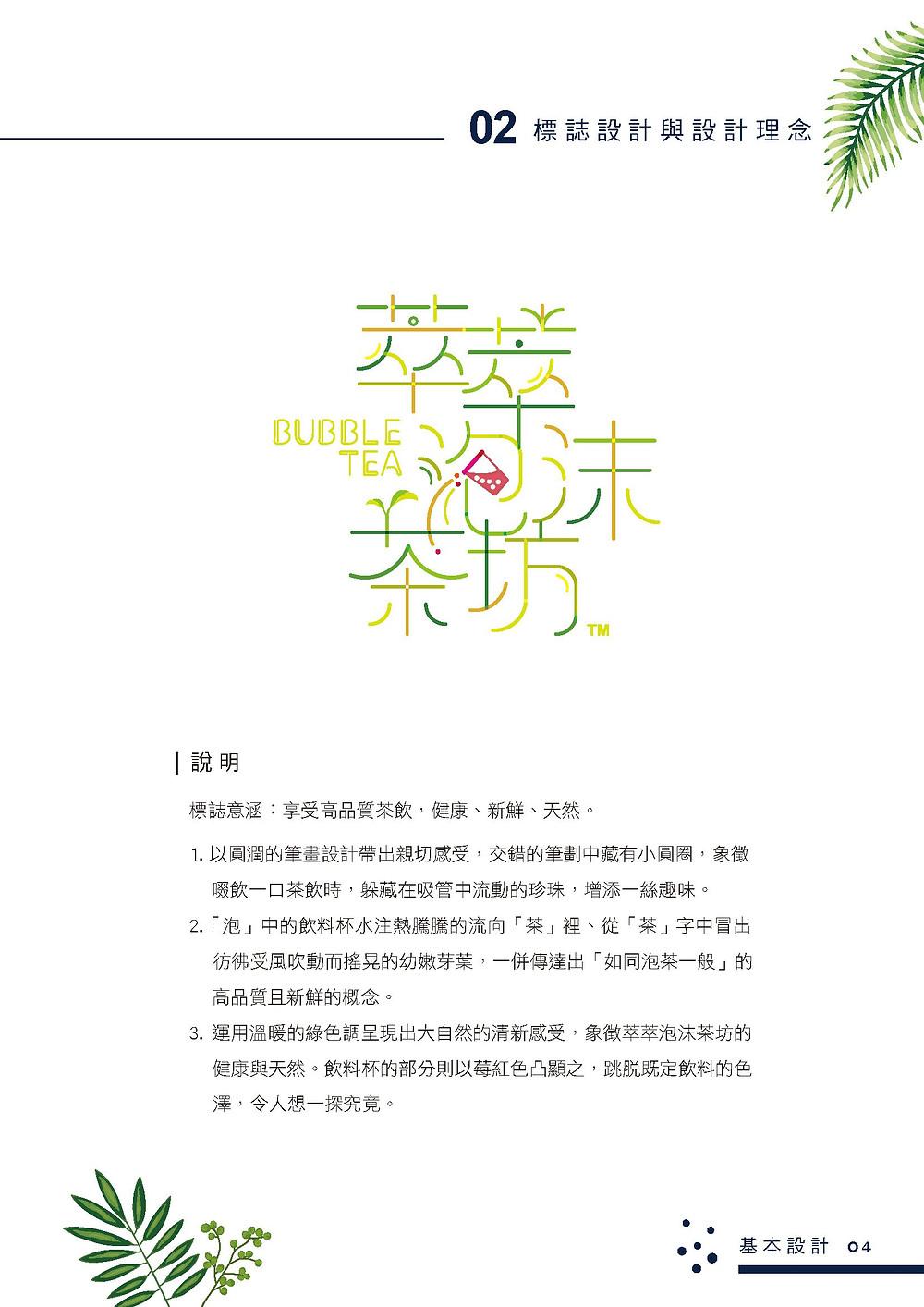 萃萃泡沫茶坊 品牌識別系統手冊 設計理念