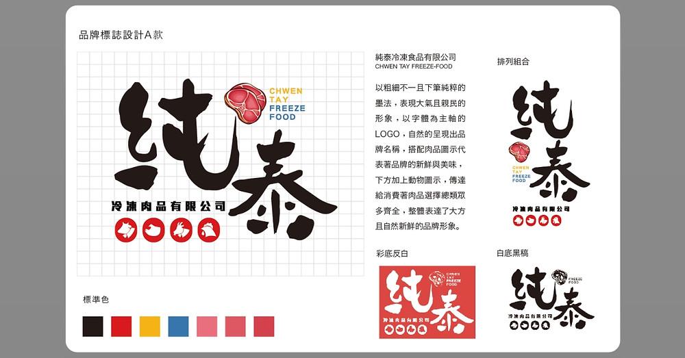 純泰冷凍公司 LOGO設計