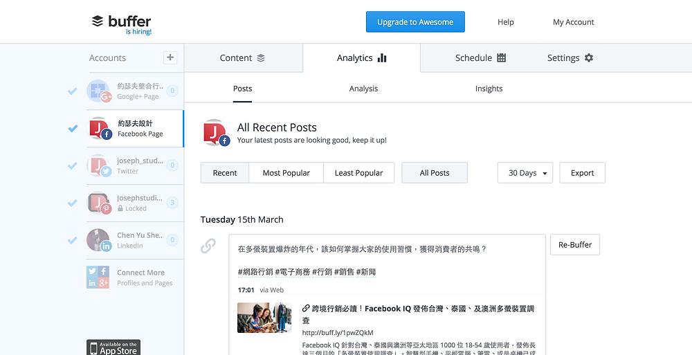 buffer 社群媒體管理分析工具