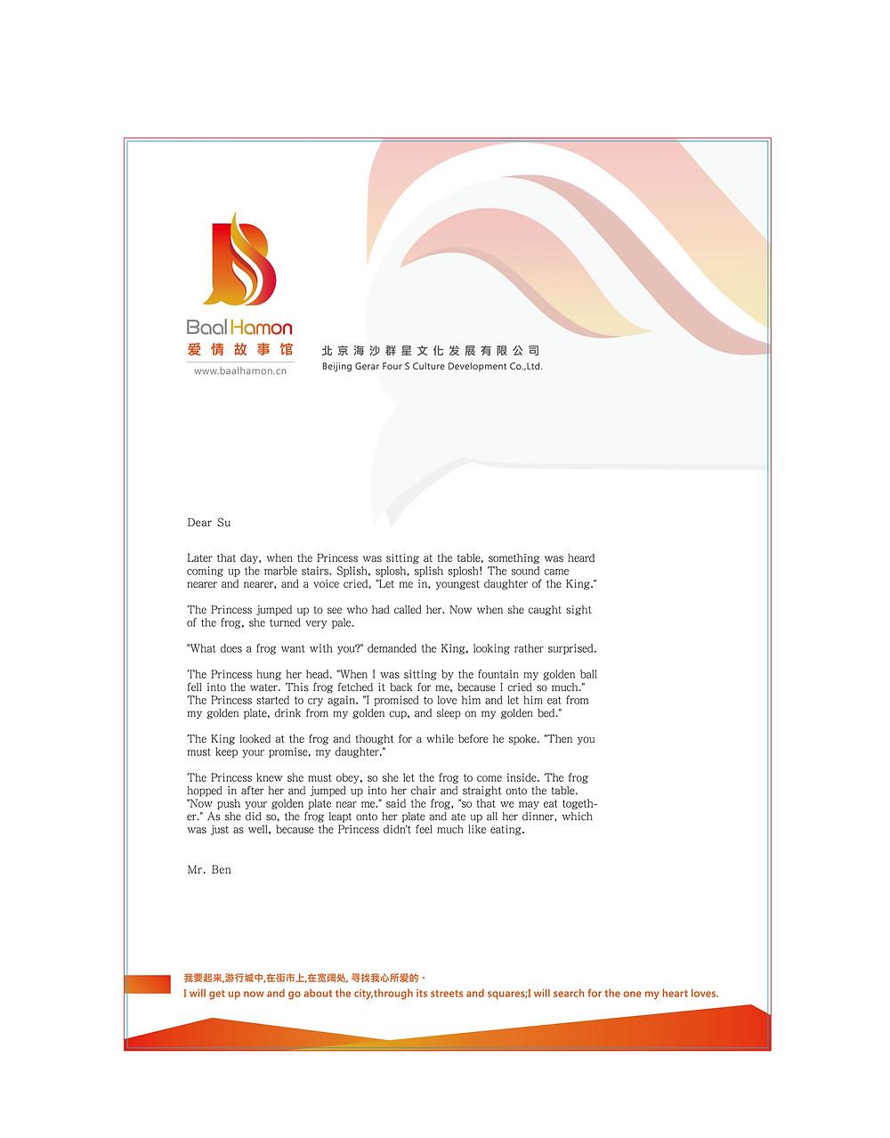 愛情故事館 VI視覺規劃 信紙設計