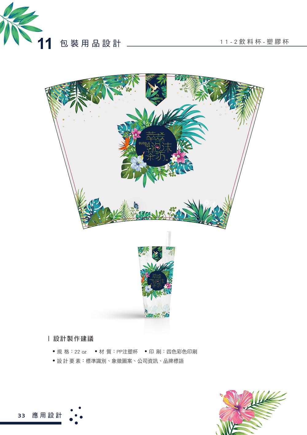 萃萃泡沫茶坊 品牌識別系統手冊 紙杯設計