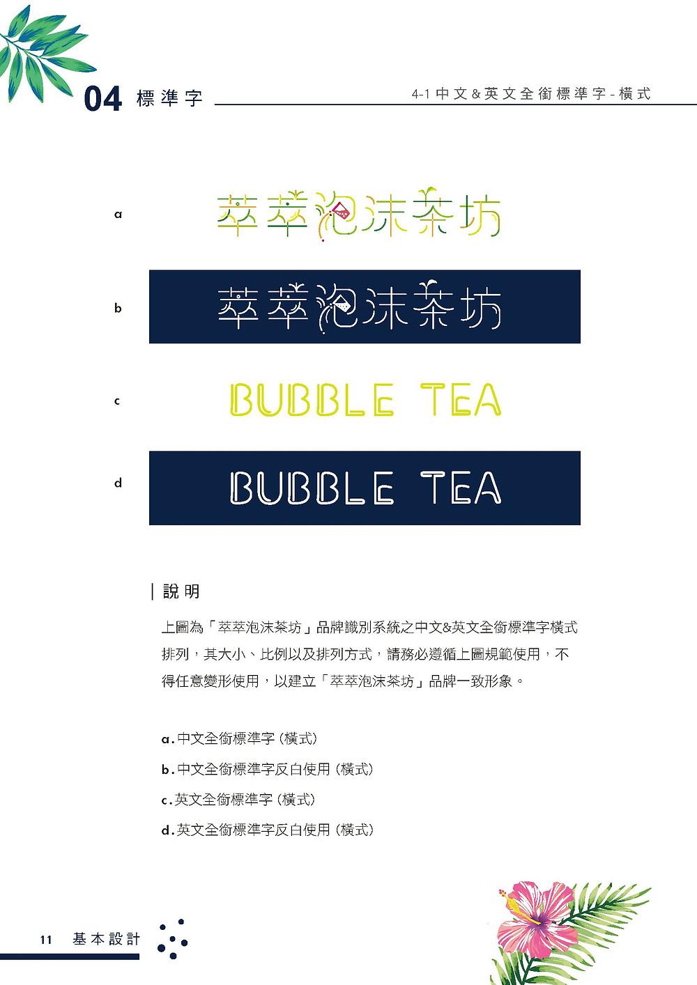 萃萃泡沫茶坊 品牌識別系統手冊 標準字 橫式