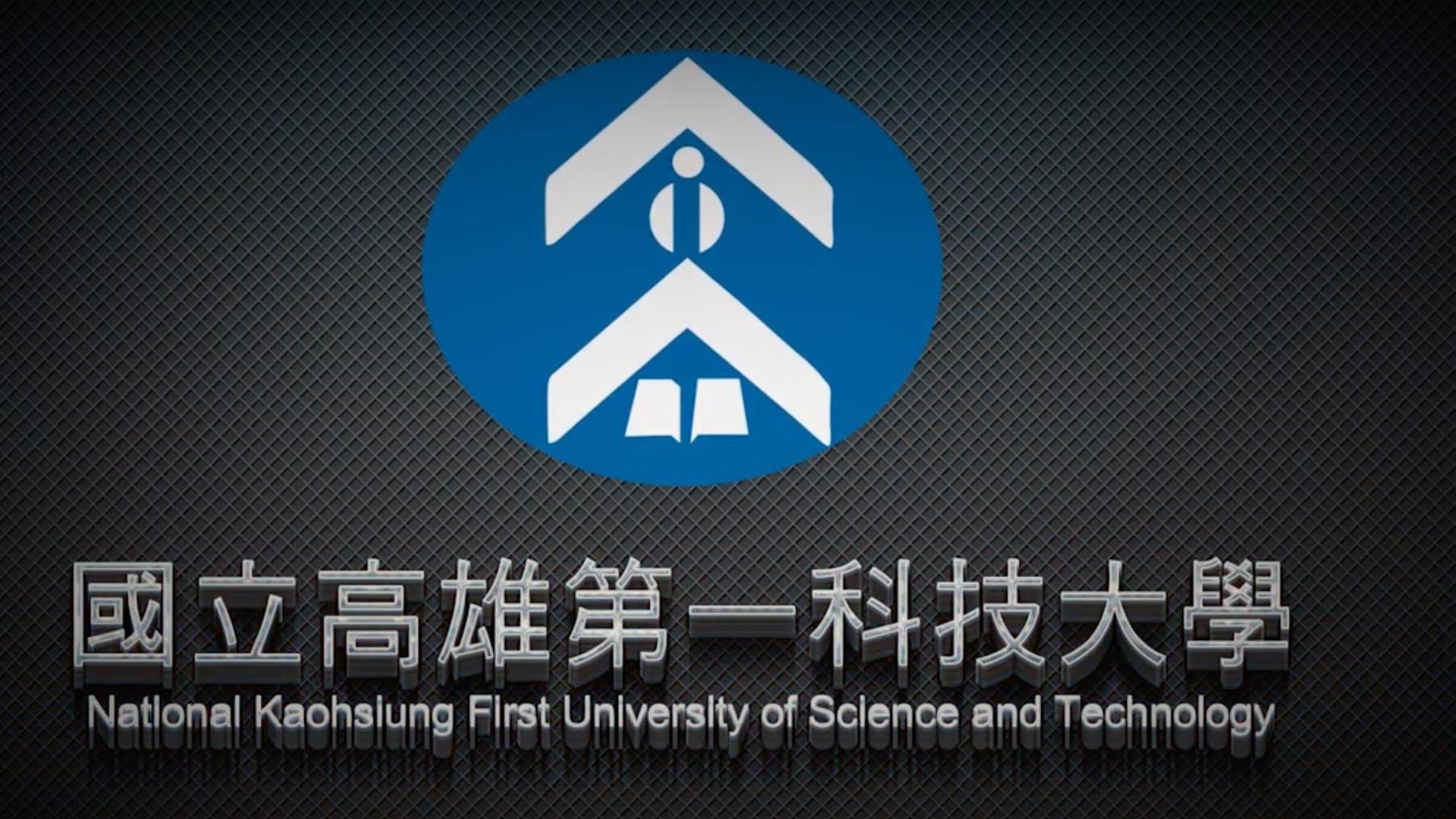 高雄第一科技大學 外籍生 招生影片