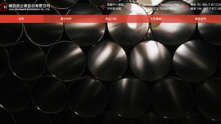 華西昌無縫鋼管 | 企業形象網站