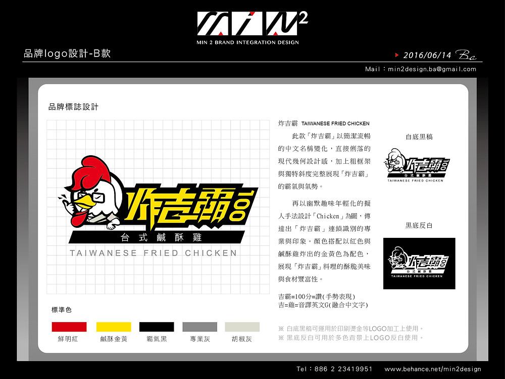 炸吉霸 雞排 商標設計 CIS規劃 品牌設計 LOGO設計