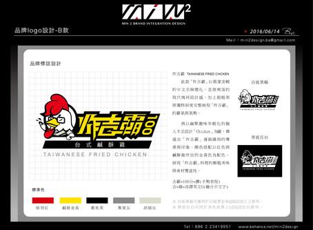 炸吉霸 品牌創新|傳統台灣美食和創意的結合