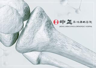 中正骨科   醫療產業型錄設計
