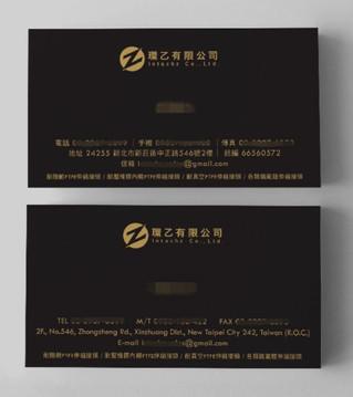 環乙企業 品牌規劃(含名片設計)