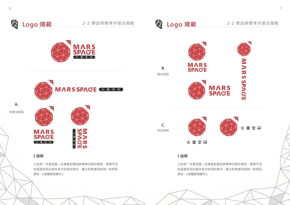 火星空間 LOGO規範-2
