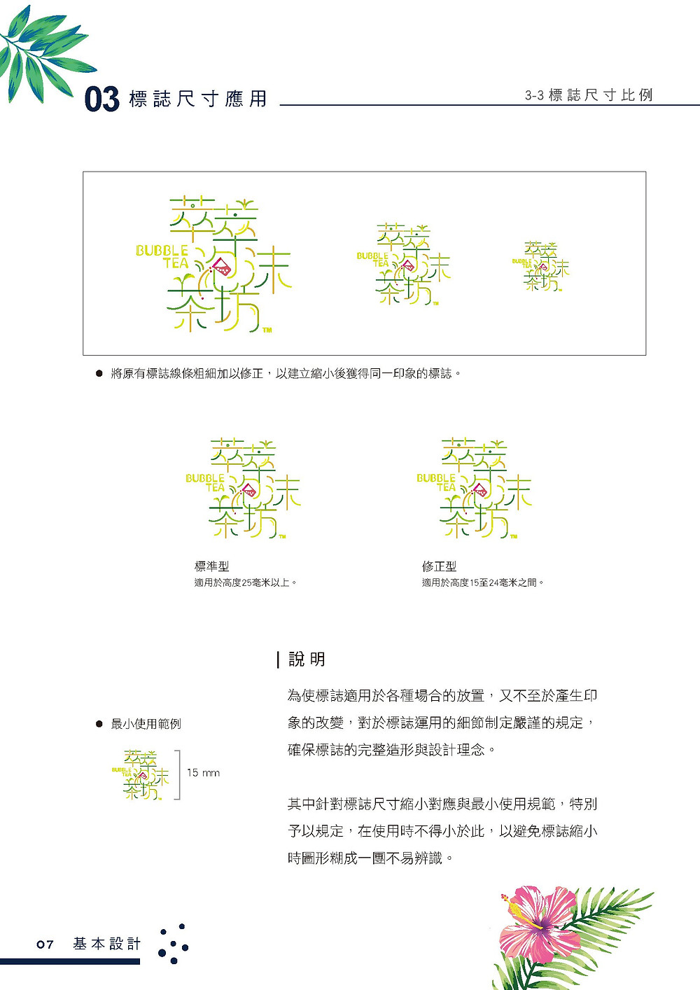 萃萃泡沫茶坊 品牌識別系統手冊 基礎規範