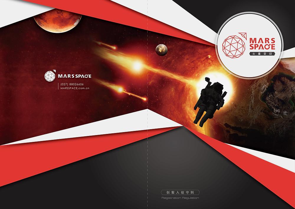 火星空間 創客入駐手冊封面設計