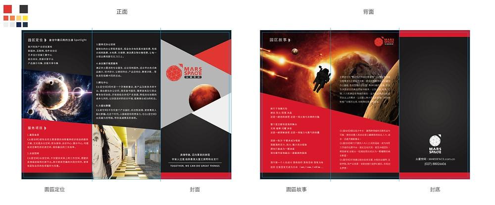 火星空間 三折頁 介紹冊設計