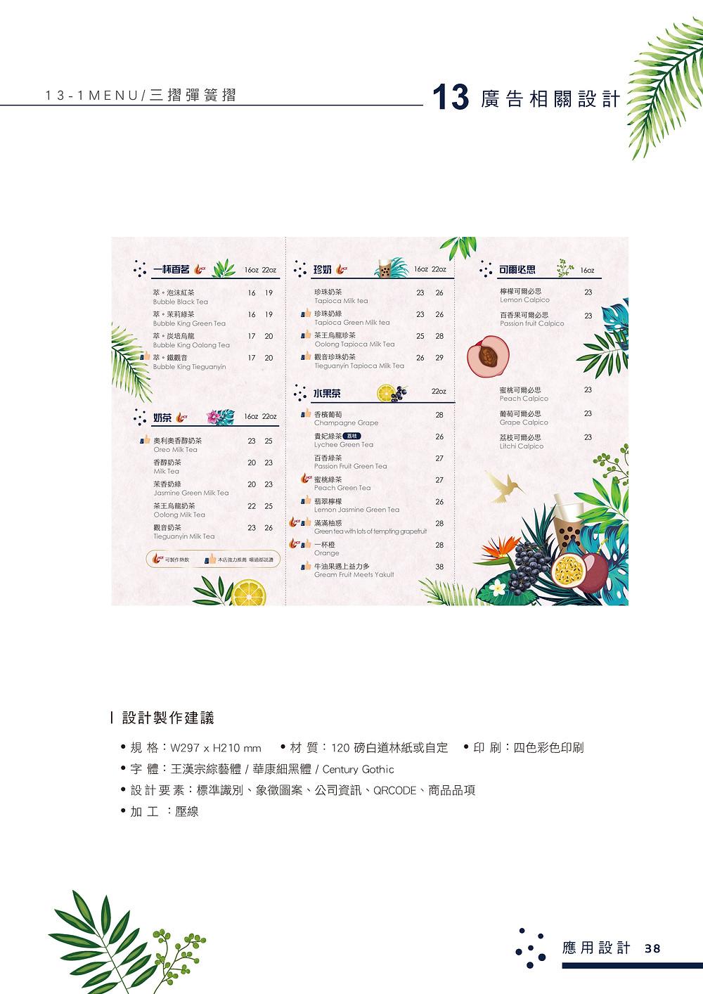 萃萃泡沫茶坊 品牌識別系統手冊 菜單