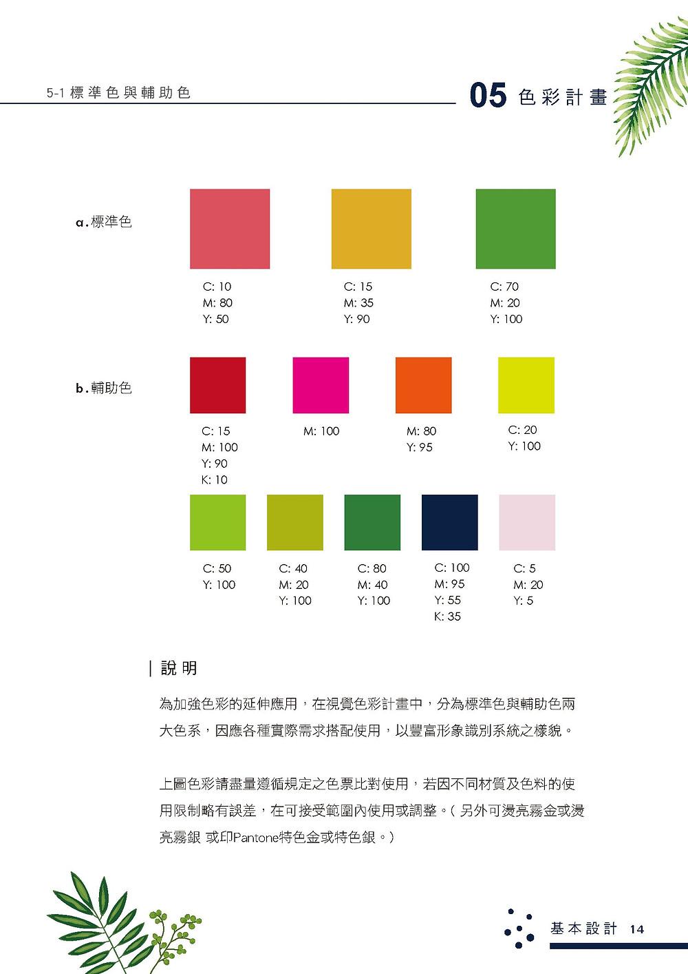 萃萃泡沫茶坊 品牌識別系統手冊 色彩計劃