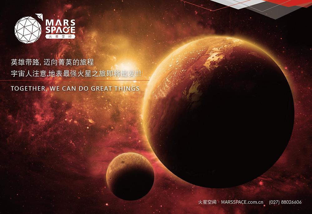 火星空間 開幕記者會 活動主視覺背板設計