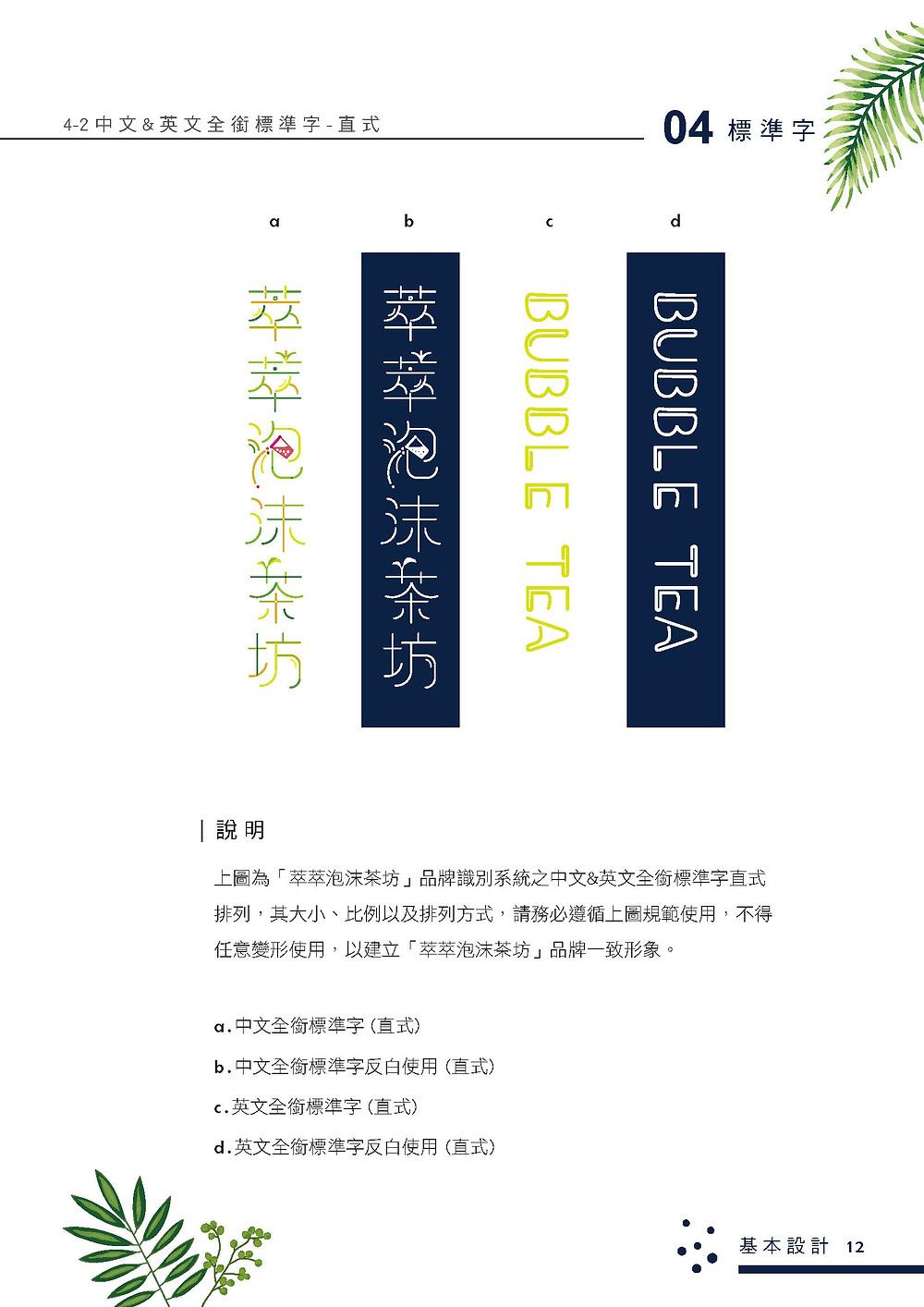 萃萃泡沫茶坊 品牌識別系統手冊 標準字 直式