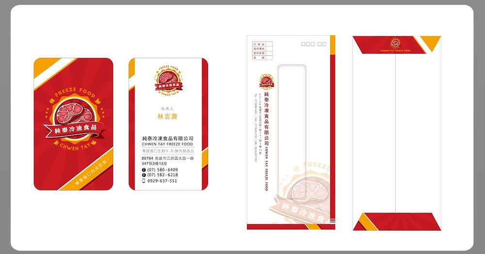 純泰冷凍公司 名片設計 信封設計