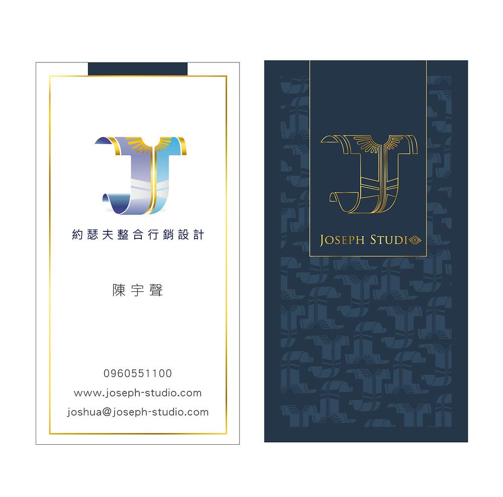約瑟夫整合行銷設計 名片設計 燙金 打凹