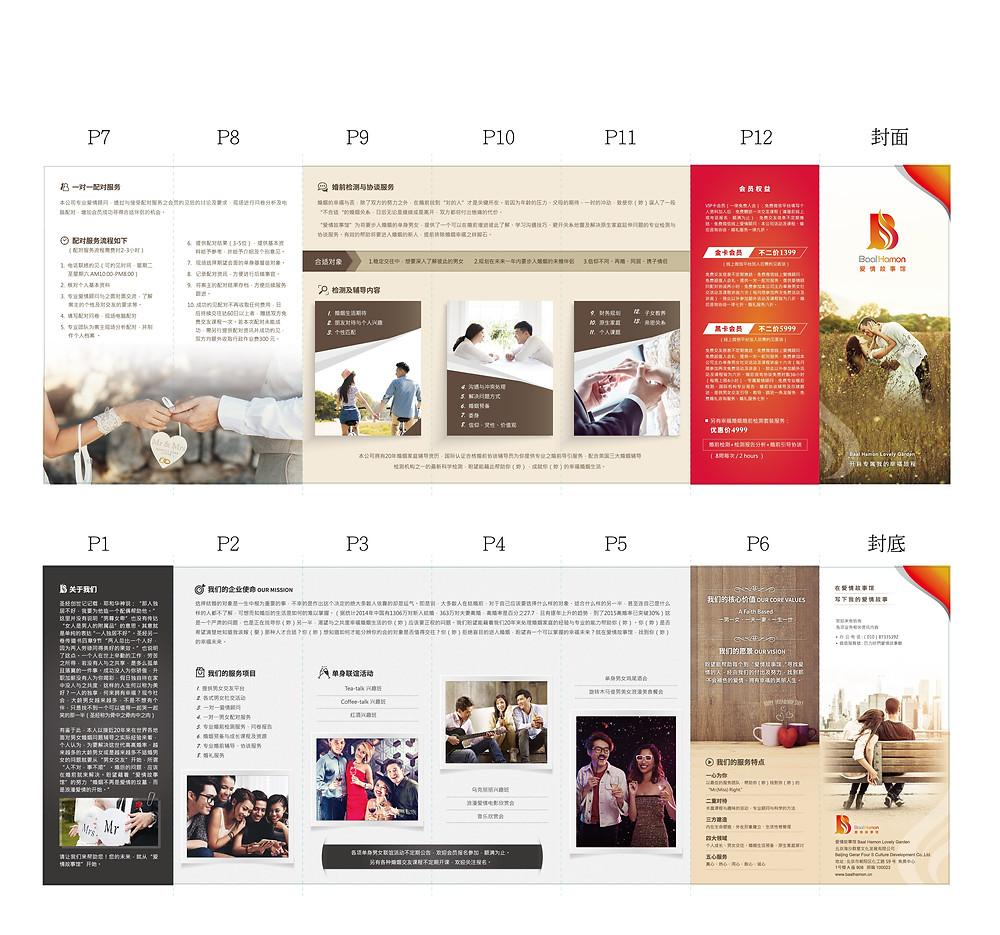 愛情故事館 VI視覺規劃 雙面彈簧折 6折頁設計