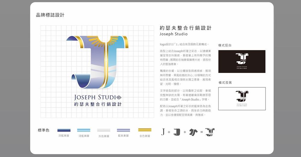 約瑟夫整合行銷設計 LOGO設計