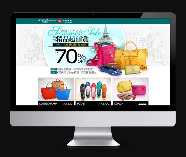 Yahoo!奇摩購物中心中信卡友獨享-2013時尚精品超值賞-特賣活動