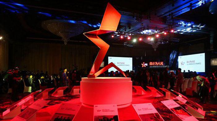中國設計紅星獎 頒獎典禮