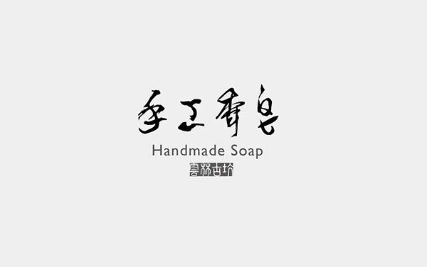 手工香皂:生活類CIS設計