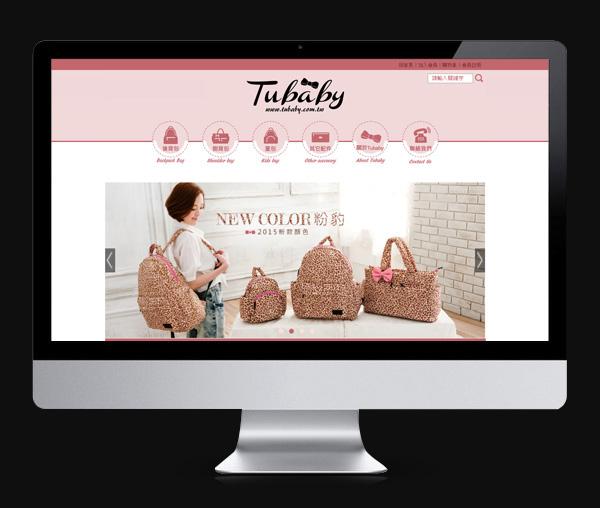 tubaby 購物型網站設計
