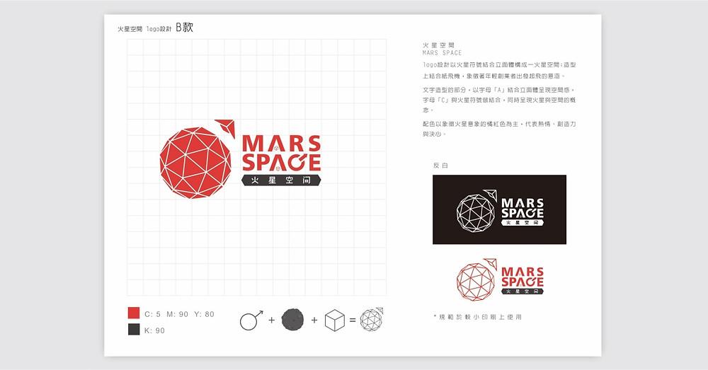 火星空間 LOGO設計