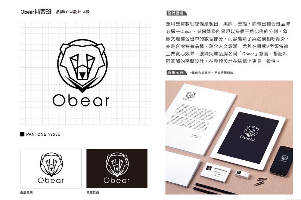 台北 黑熊文理短期補習班 | LOGO設計、名片設計