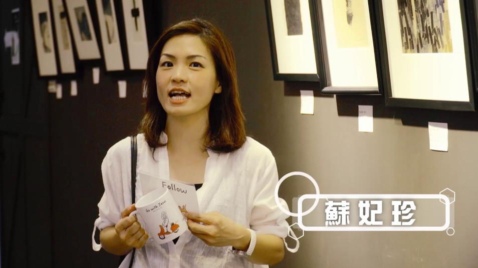 藝術家 蘇妃 個人畫展 活動紀錄