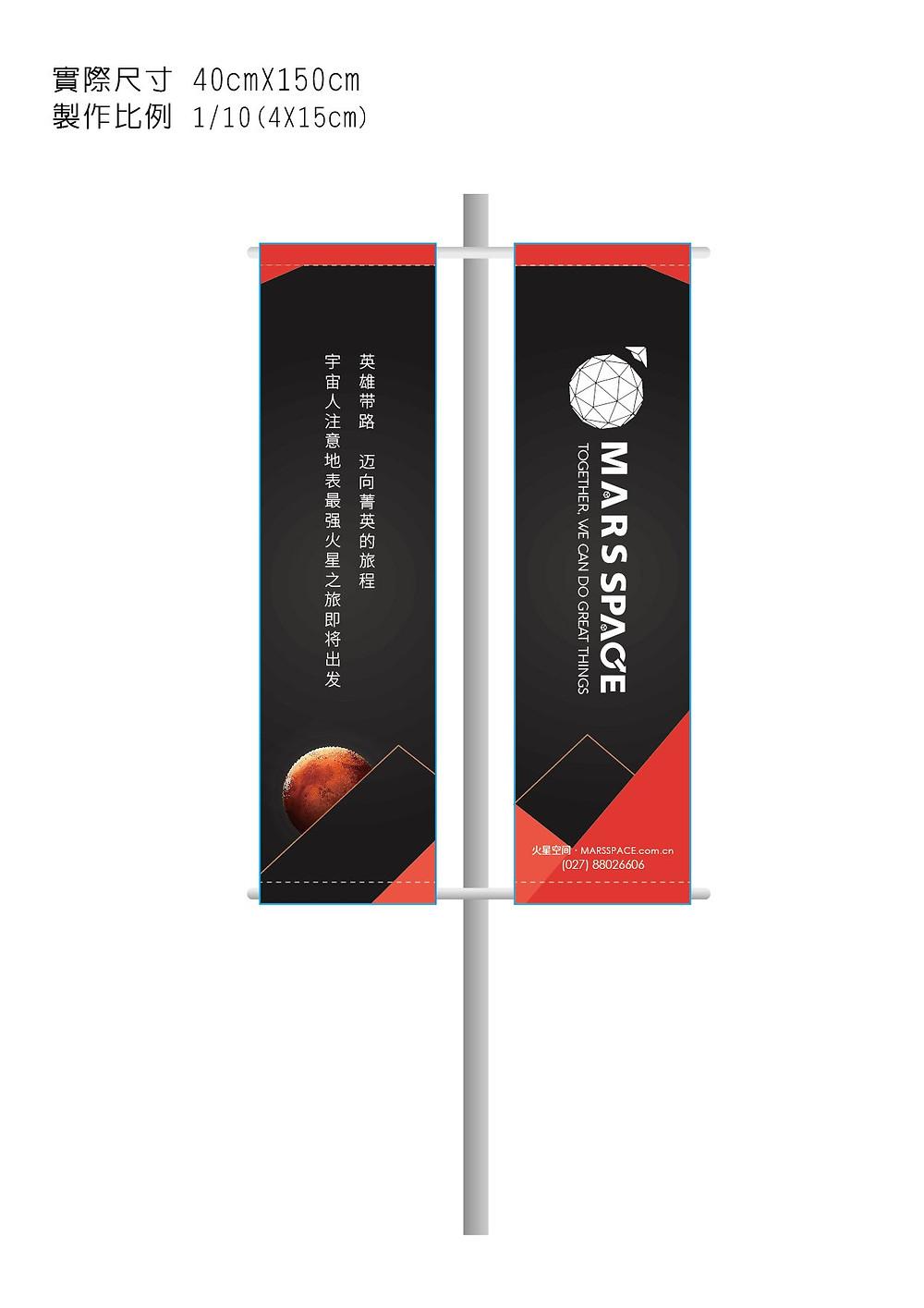 火星空間 園區關東旗設計