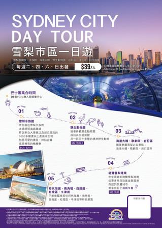 旅遊產業宣傳海報   澳洲旅遊