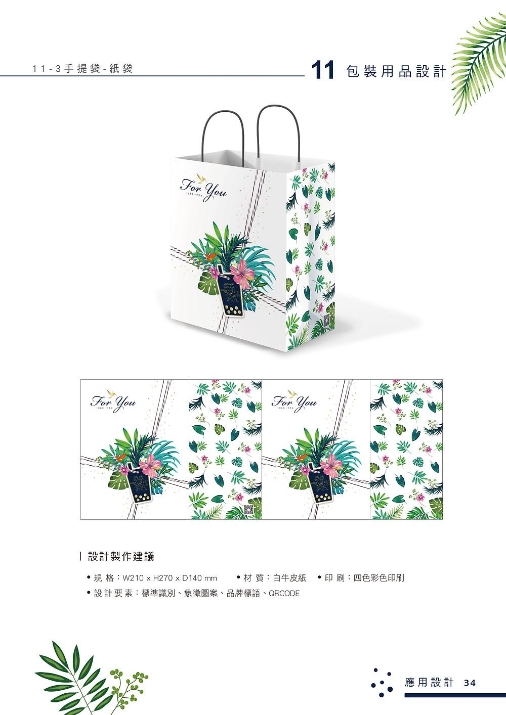 萃萃泡沫茶坊 品牌識別系統手冊 紙袋設計