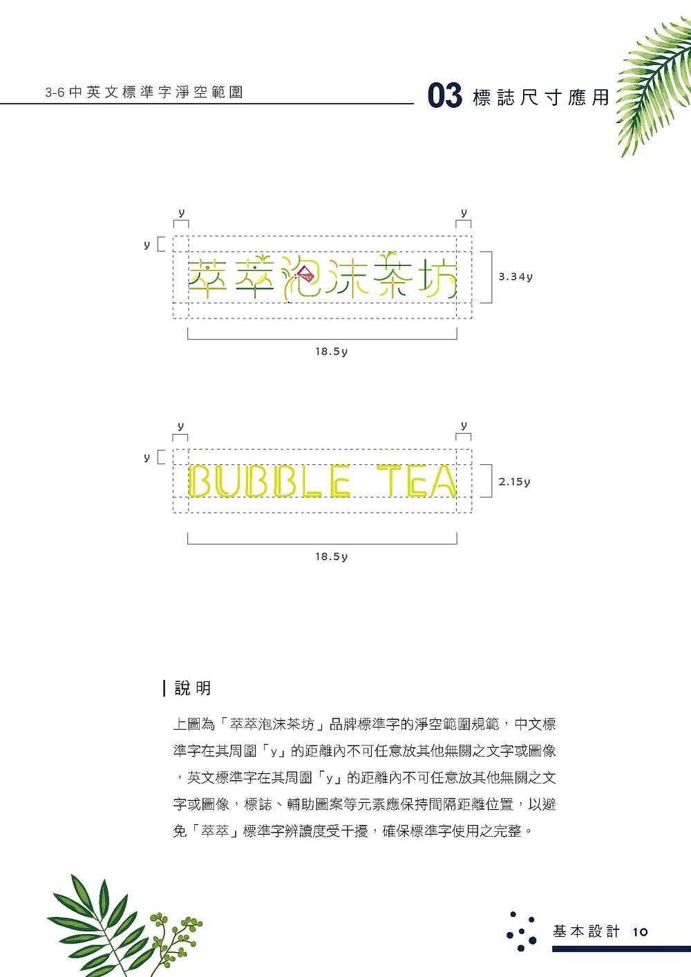 萃萃泡沫茶坊 品牌識別系統手冊 標誌尺寸應用