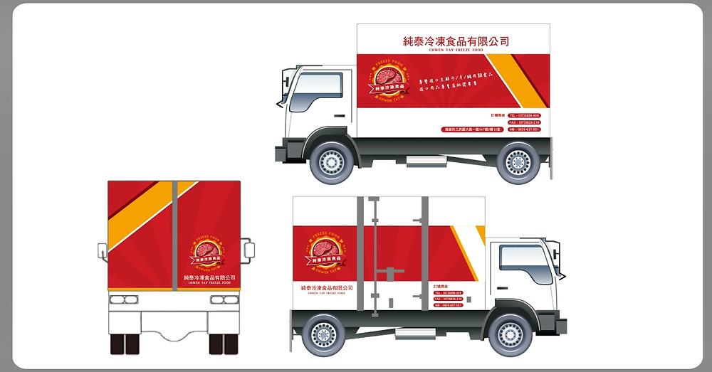 純泰冷凍公司 車體設計