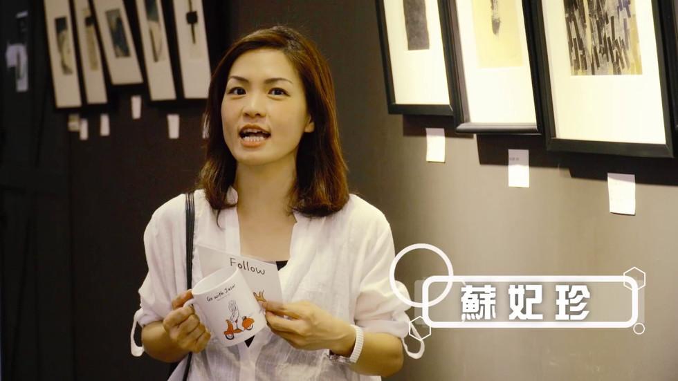 藝術家 蘇妃 個人畫展簡介影片