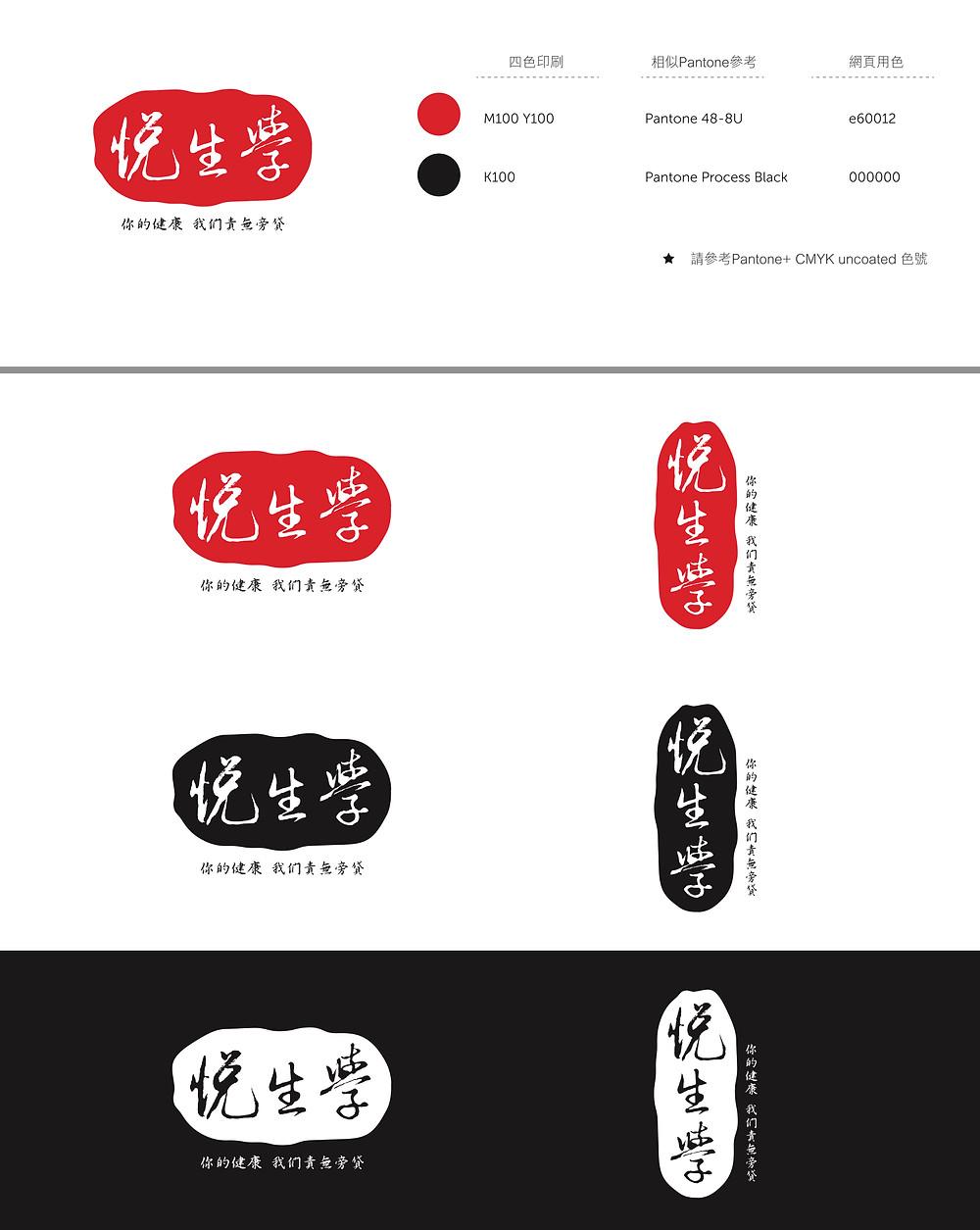悅生學 品牌LOGO設計