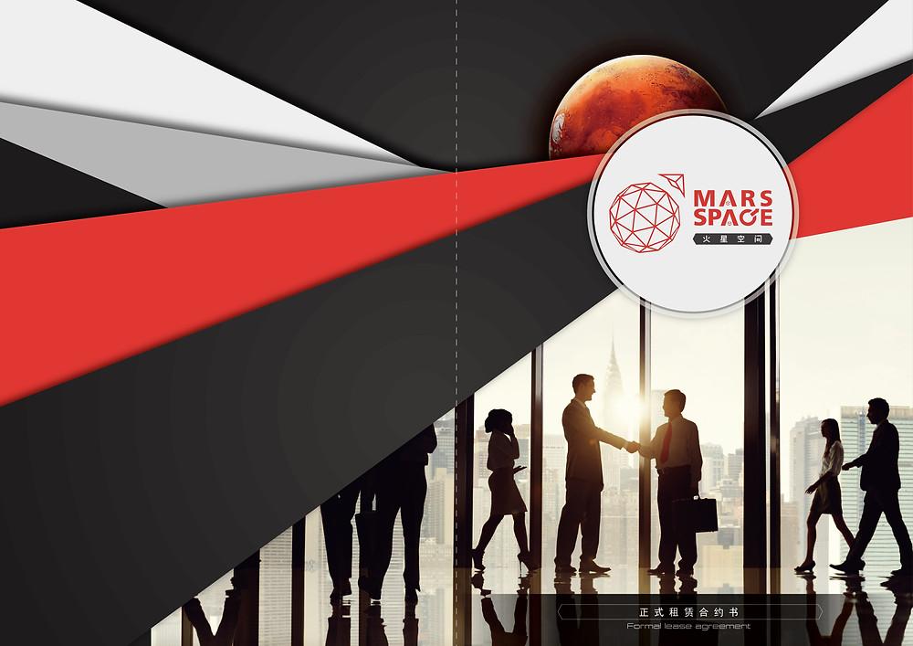 火星空間 正式租賃合約封面設計