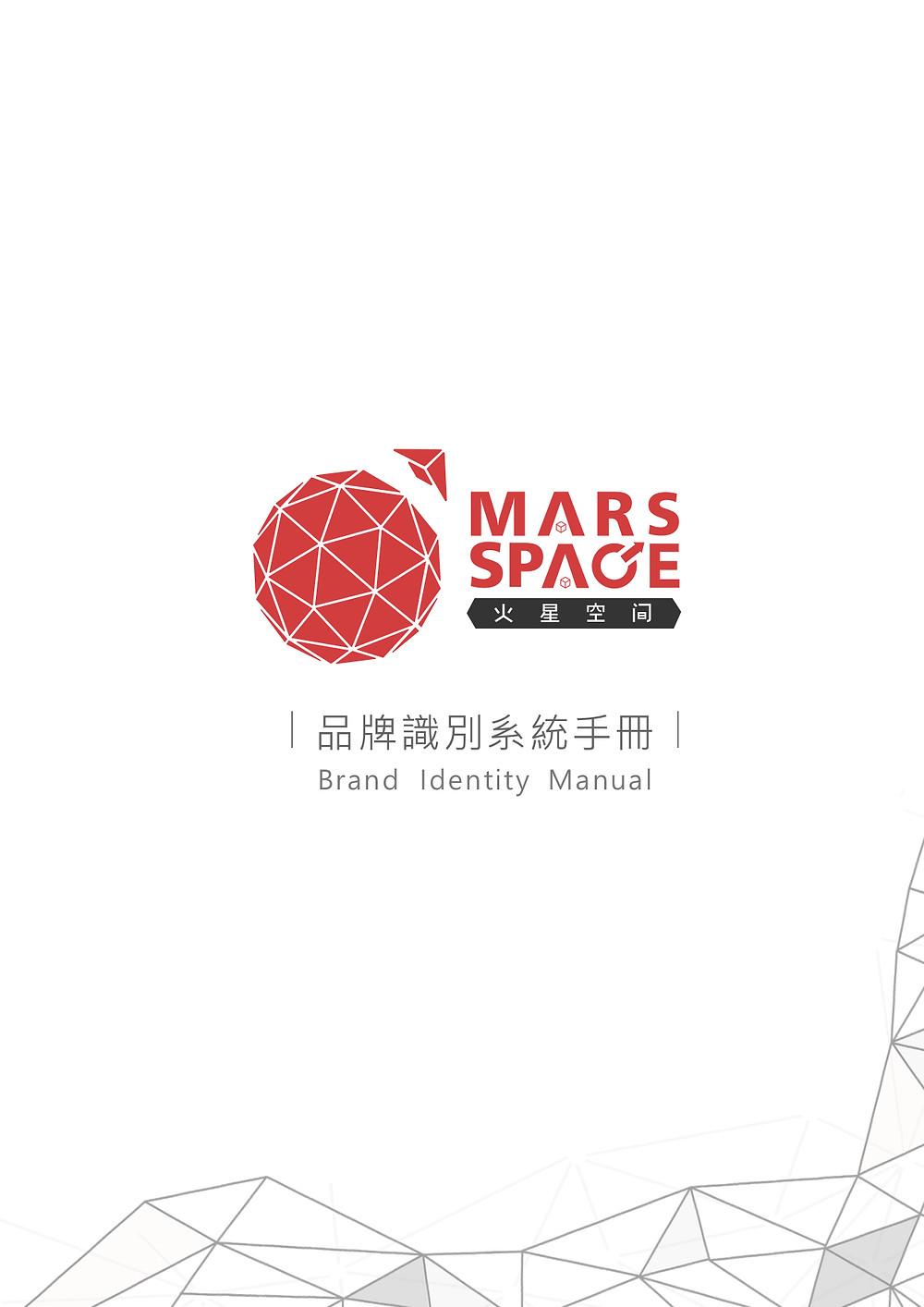 火星空間 CIS企業識別系統手冊封面