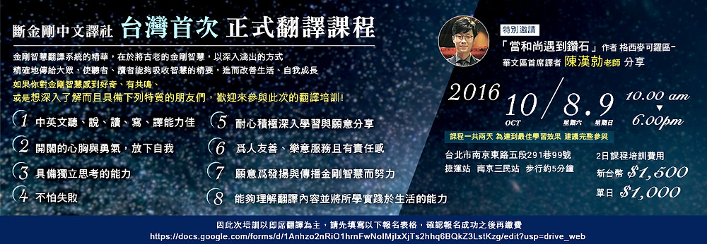 金剛智慧 Banner設計