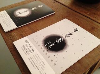 2014詩硯齋學生聯展 活動設計