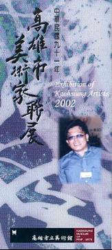 中華民國九十一年高雄市美術家聯展