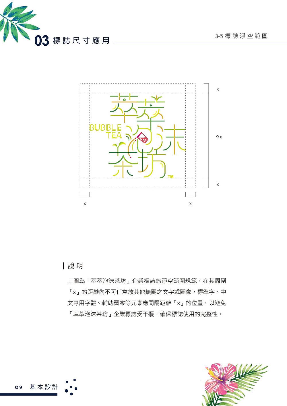 萃萃泡沫茶坊 品牌識別系統手冊 標誌淨空範圍