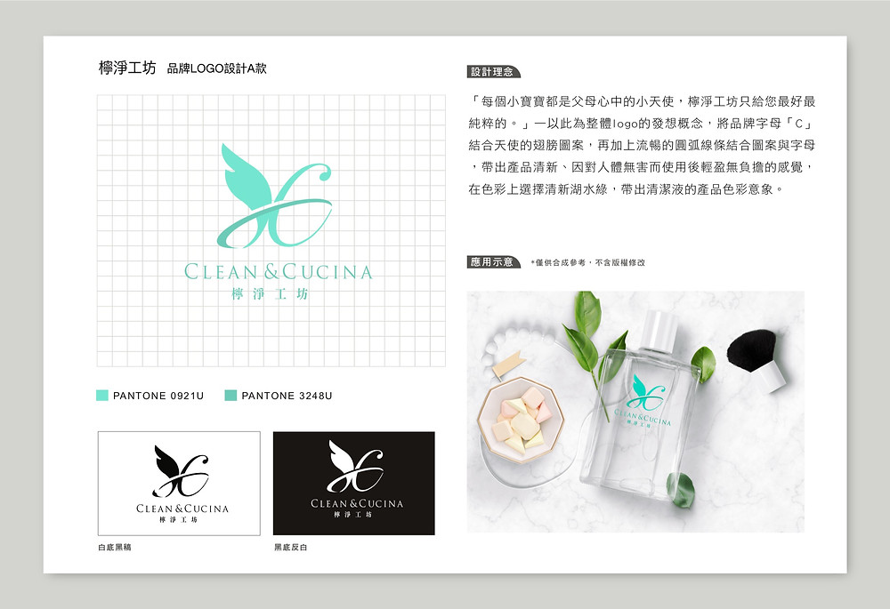 檸凈工坊 瓶身包裝設計 瓶貼設計 包裝印刷設計
