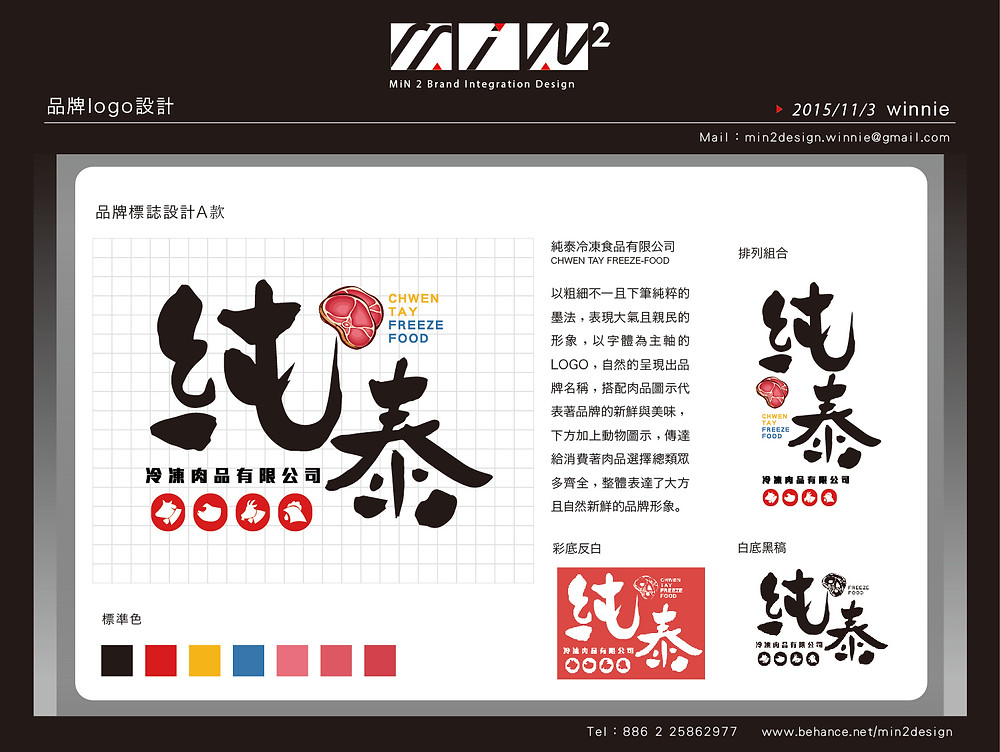 LOGO設計 黑白稿 設計理念 品牌形象設計 食品業cis vi規劃設計