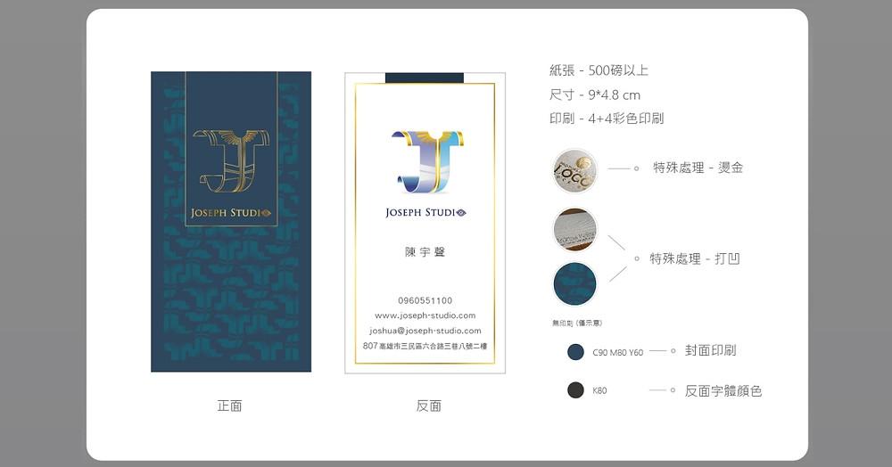 約瑟夫整合行銷設計 名片設計